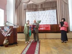 100-летний юбилей Профсоюза работников жизнеобеспечения