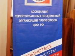 Совет Ассоциации в г.Рязань (20.09-23.09.17)