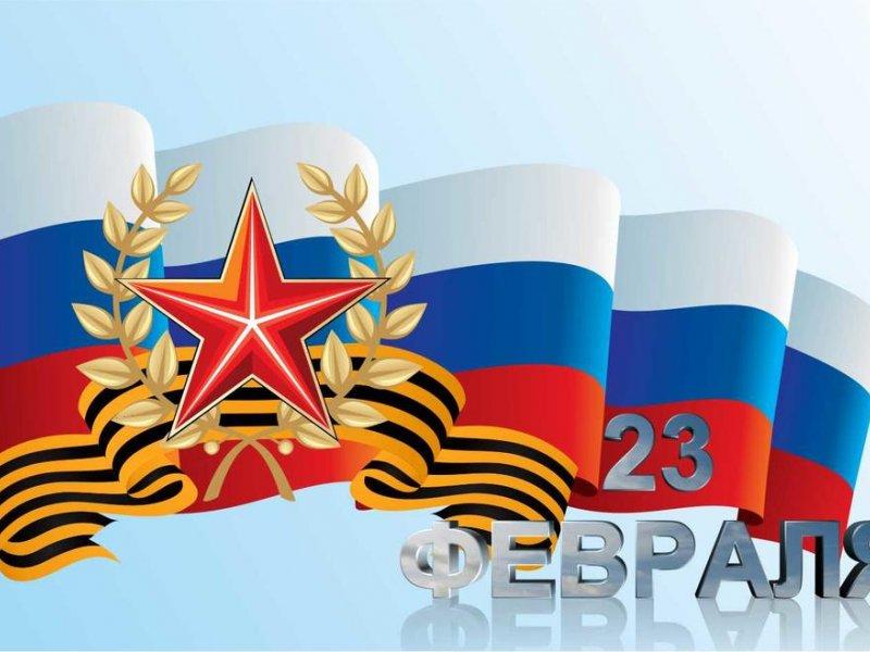 Поздравление Председателя Профобъединения с 23 февраля 2020 года