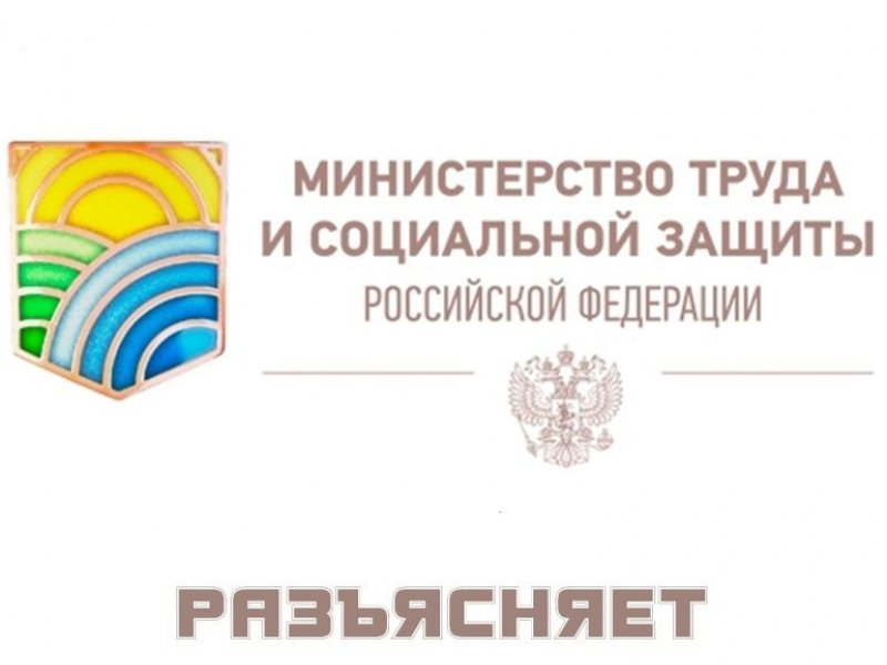 Разъяснения Министерства труда и социальной защиты Российской Федерации в связи с вступлением в силу с 1 января 2021 г. новых правил по охране труда