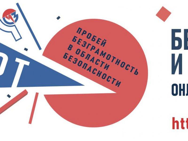 """Форум-выставка """"Безопасность и охрана труда"""" (БИОТ-2020)"""