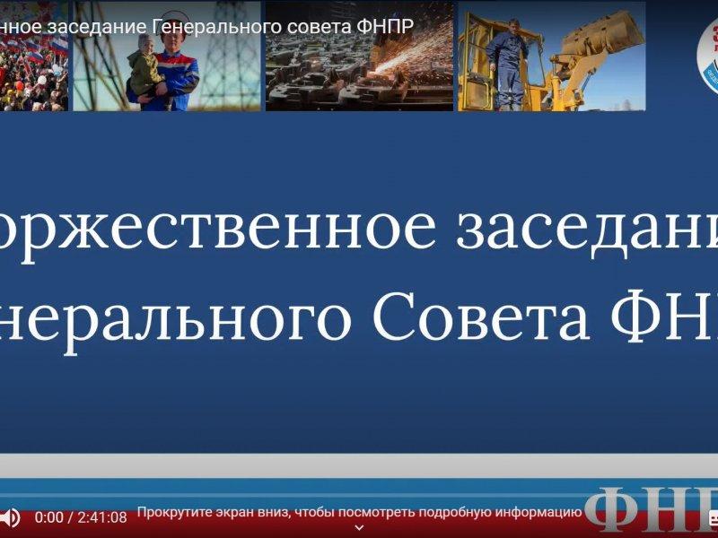Трансляция Торжественного заседания Генерального Совета ФНПР
