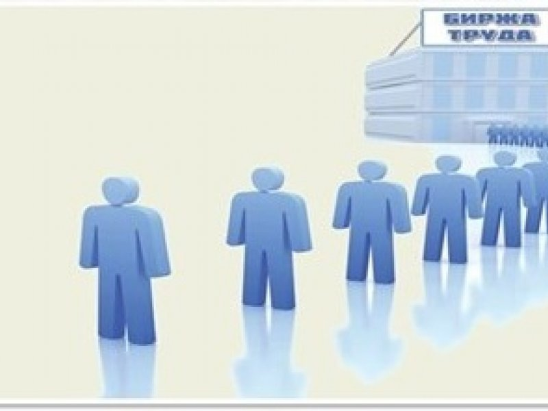 Минтруд и ВНИИ труда составили «портрет безработного»