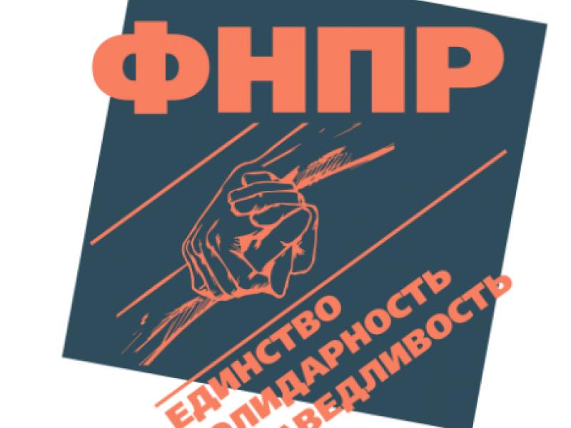 ФНПР заявила о несоблюдении социальными партнерами обязательств Генерального соглашения и предложила свои правки в проект Единого плана развития России