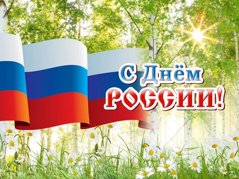 С Днем России! Поздравление Председателя Профобъединения