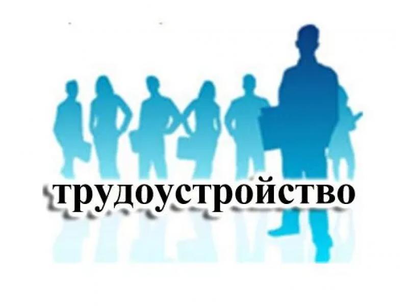 Господдержка работодателей при трудоустройстве безработных граждан