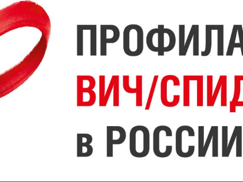 Методические рекомендации «Профилактика ВИЧ-инфекции на рабочих местах»