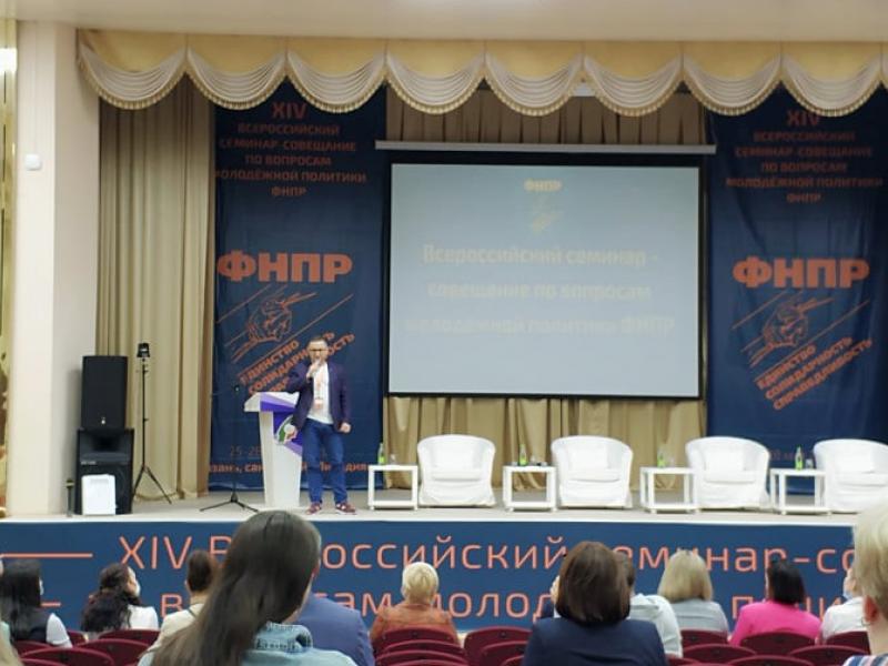 XIV Всероссийский семинар – совещание по вопросам молодёжной политики