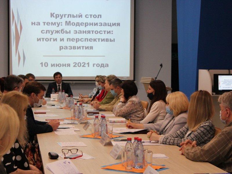 Состоялся круглый стол «Модернизация службы занятости: итоги и перспективы развития»