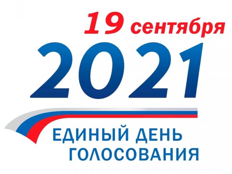 О действиях профсоюзов в избирательной кампании 2021 года
